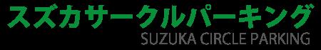 スズカサークルパーキング(鈴鹿サーキットF1予約民間駐車場)